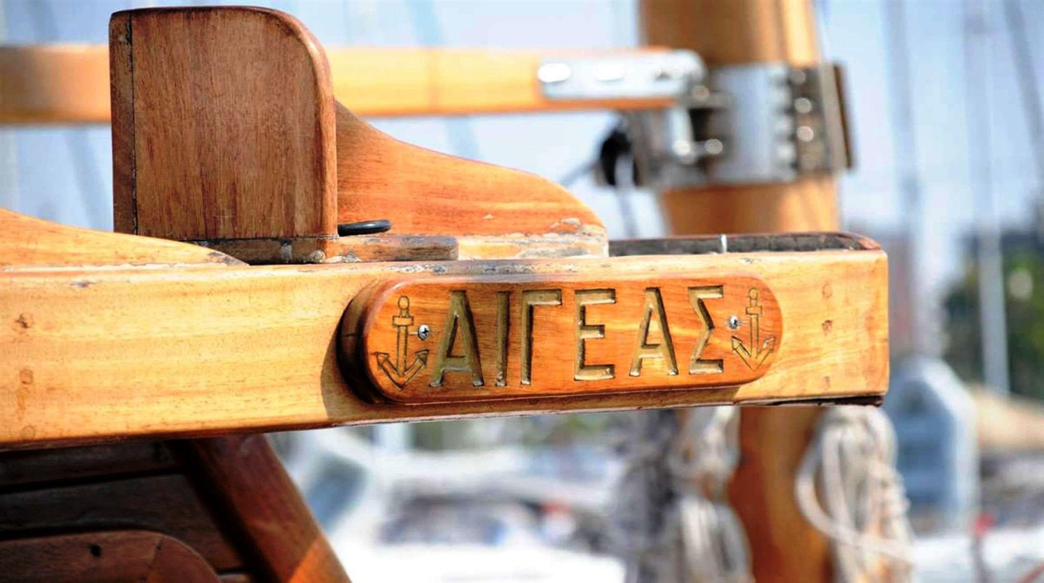 aegeas motor sailer detail -  Valef Yachts Chartering - 0089